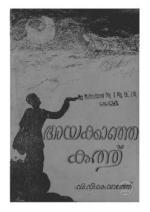 Ayakkatha Kathu