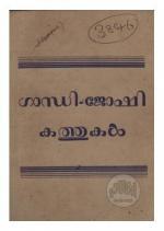 Gandhi-joshi kathukal