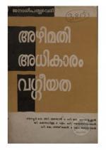 Azhimathi adhikar...