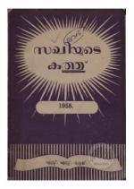 Sakhiyude kathu