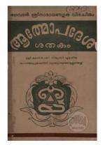 Athmopadesasathakam