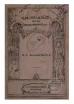Prapanchacharithram