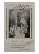 Gandhichintharatnam