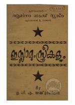 Islamum shtreekalum