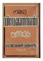 Swami vivekananda...