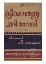 Sree chaithanyach...