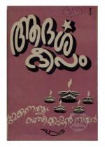 Adarshadeepam
