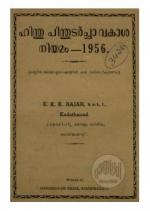 Hindu pinthudarchavakasa niyamam 1956