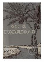 Nile santhamayozh...