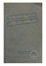 Idathupakshacommunism: charithraparamaya oru padanam