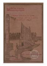 Prathibhanguram