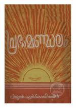 prabhamandalam