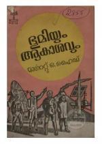 bhoomiyum akashavum