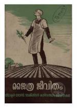 Jaithrajeevitham