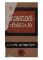 Malabar Kalapam