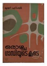 Orazhcha Gandhiyude Koode