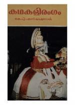 Kadhakalirangam
