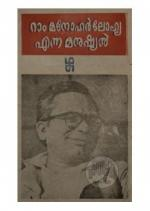 Ram Manohar Lohya...