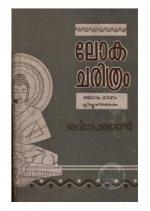 Lokacharithram