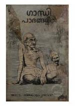 Gandhipadangalil