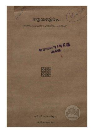 Ayurvedam- Agnipuranatharijima
