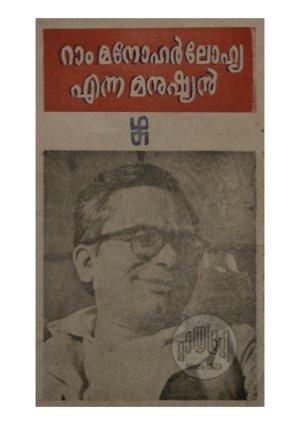 Ram Manohar Lohya enna Manushyan