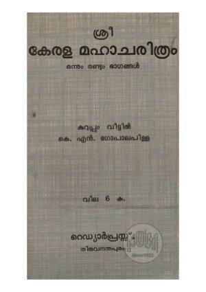 Kerala Mahacharithram