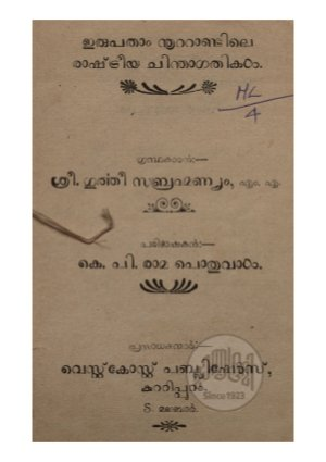 Irupathaam Noottandile Rashtreeya Chinthagathikal