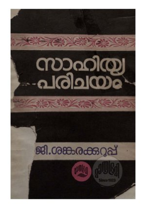 Sahithyaparichayam