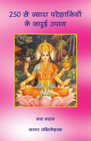 250 se Jyada Jadui Upay