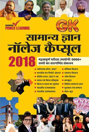 सामान्य ज्ञान  नॉलेज कैप्सूल 2018 : Gk Samanya Gyan Knowledge Capsule 2018
