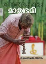 Mathrubhumi Weekly