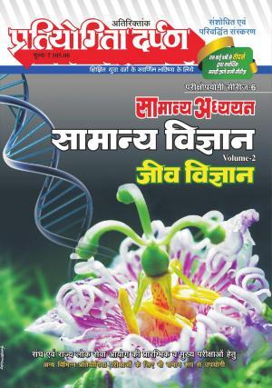 Series-6  General Science (Vol-2) (Biology)
