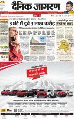 Epaper Agra News