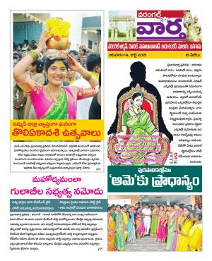 Vaartha Sunday Magzine