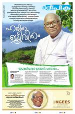 Special supplement for Mar Mathew Anikuzhikattil