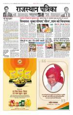 Rajasthan Patrika...