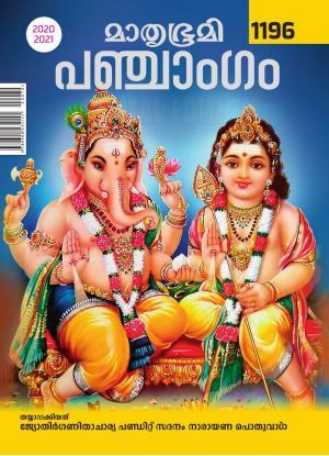 Mathrubhumi Panchangam 2019-20