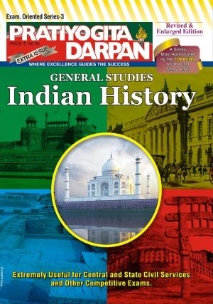 Series-3 Indian History