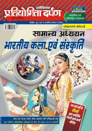 Series-5  Indian Art & Culture