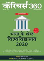 Careers360 (Hindi)