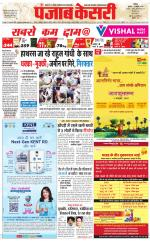 punjab kesari / Chandigarh main