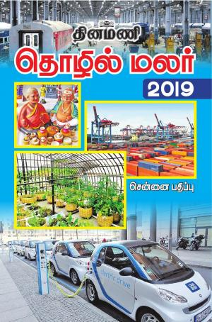 Thozhil Malar-Chennai