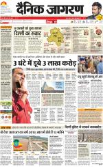 Epaper Allahabad