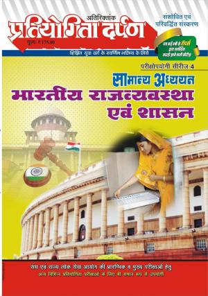 Series-4  Indian Polity & Governance