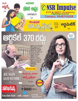 VidyaPrabha