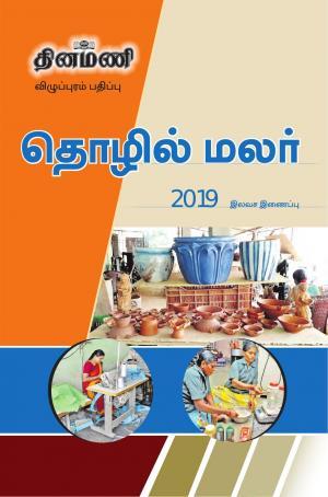 Thozhil Malar-Villupuram