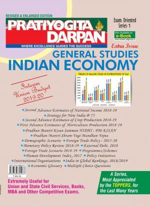 Series-1 Indian Economy
