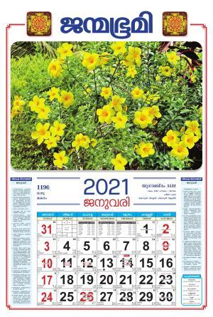 Janmabhumi Calendar