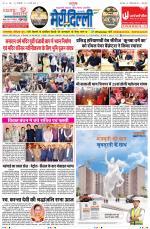Meri Delhi Weekly...